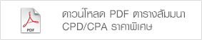 สัมมนา, Download PDF CPD/CPA