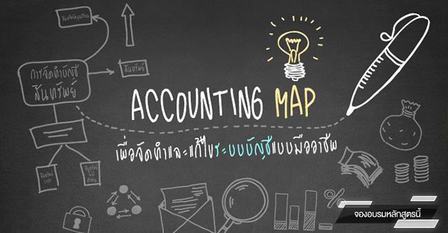 accounting map เพื่อจัดทำและแก้ไขระบบบัญชีแบบมืออาชีพ (18 ต.ค. 60)