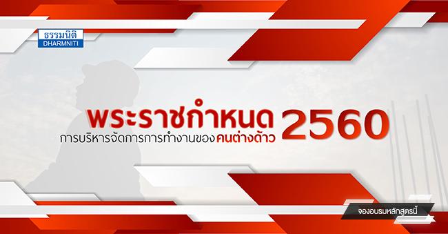 พระราชกำหนดการบริหารจัดการ การทำงานของคนต่างด้าว 2560 (รุ่นที่ 2) (18 ส.ค. 60)