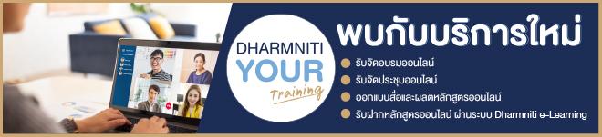 บริการรับออกแบบและผลิตสื่อการอบรม e-Training Course Production