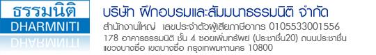 บริษัท ฝึกอบรมและสัมมนาธรรมนิติ จำกัด