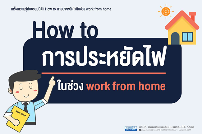 how to การประหยัดไฟในช่วง work from home