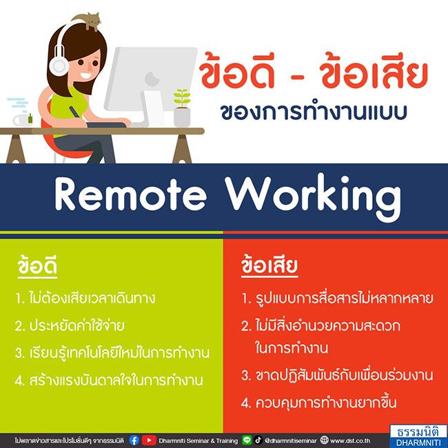 ข้อดี - ข้อเสียของการทำงานแบบ remote working