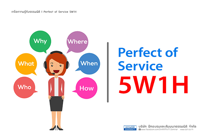 perfect of service  5w1h