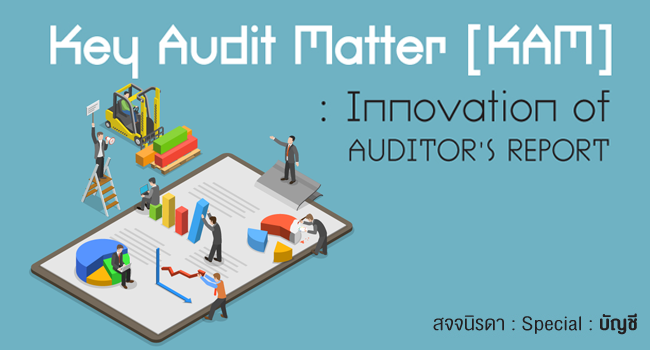 key audit matter kam  innovation of auditors report