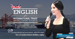 ENGLISH for International Trade (Import / Export Business)