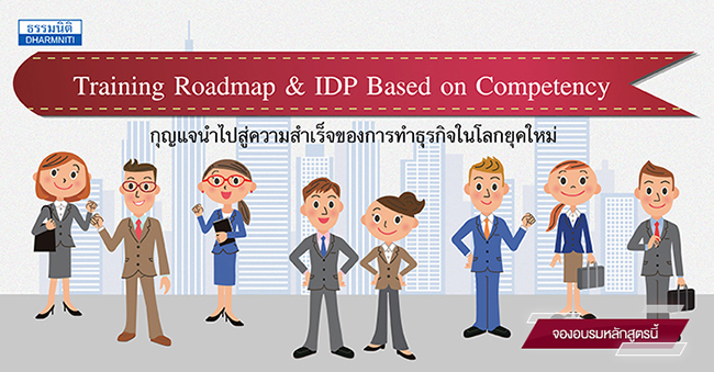 training roadmap  idp based on competency (28 เม.ย. 60)